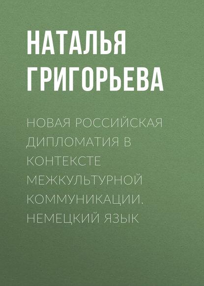 Новая российская дипломатия в контексте межкультурной коммуникации.