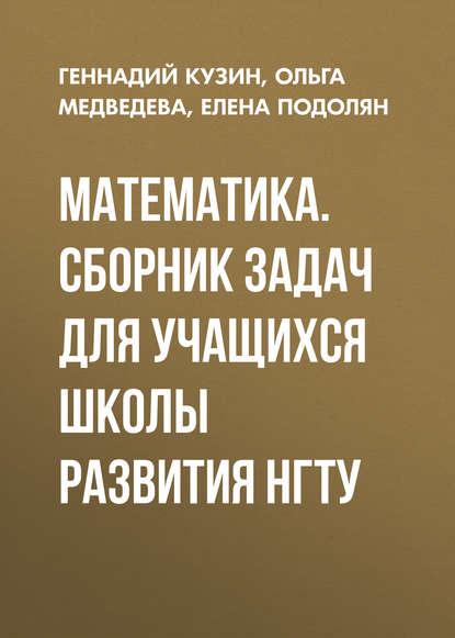 Математика. Сборник задач для учащихся школы развития НГТУ Ольга Медведева