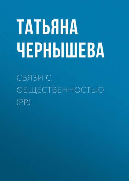 Татьяна Чернышева Связи с общественностью (PR) 0 pr на 100