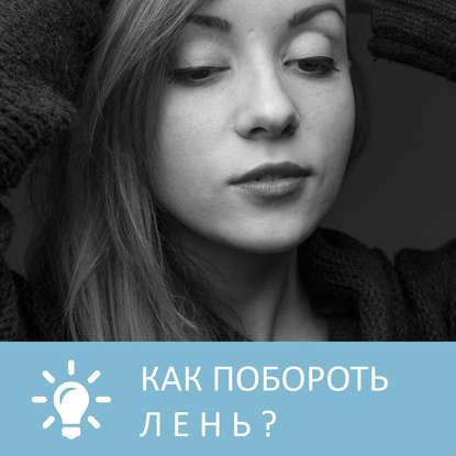 Петровна Как побороть лень