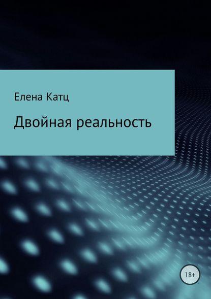 Елена Ивановна Новгородова Двойная реальность