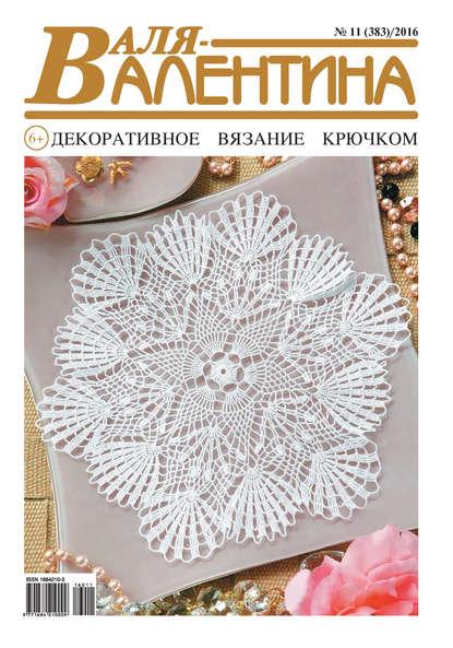 Валя-Валентина. Декоративное вязание крючком. №11/2016 фото