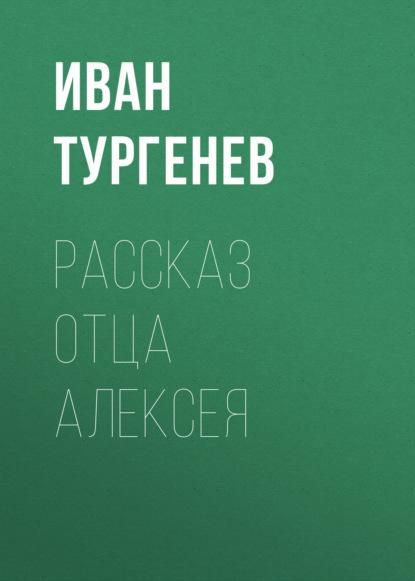 Иван Тургенев Рассказ отца Алексея