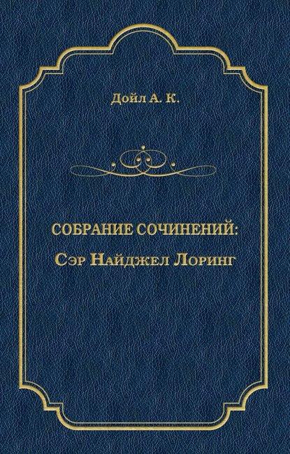 Артур Конан Дойл. Сэр Найджел Лоринг