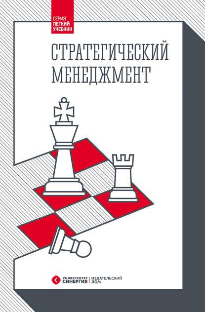 П. А. Михненко Стратегический менеджмент