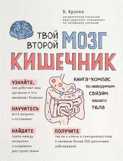 Божена Кропка Твой второй мозг – кишечник. Книга-компас по невидимым связям нашего тела