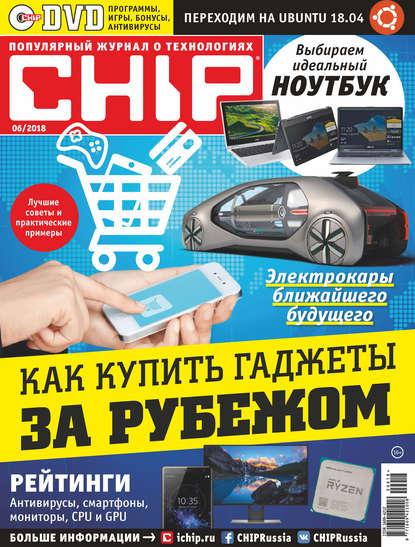 Группа авторов CHIP. Журнал информационных технологий. №06/2018 ид бурда chip журнал информационных технологий 04 2014