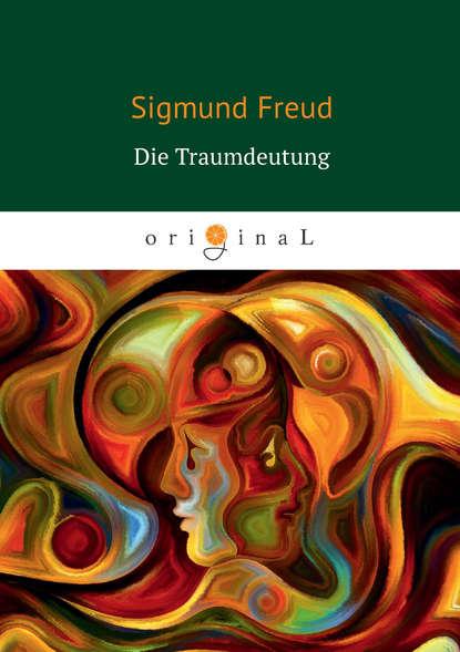 Зигмунд Фрейд Die Traumdeutung paul ziegert die psychologie des t flavius clemens alexandrinus german edition