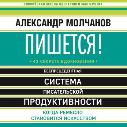 Молчанов Александр Владимирович Пишется! 43 секрета вдохновения обложка