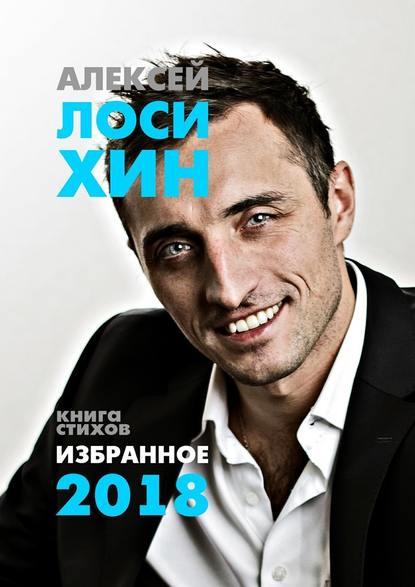 Алексей Лосихин Избранное-2018. Книга стихов