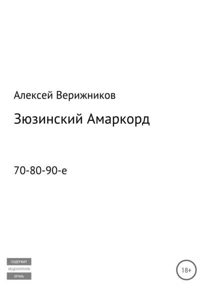 Зюзинский Амаркорд