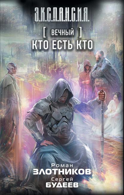Роман Злотников — Вечный. Кто есть кто