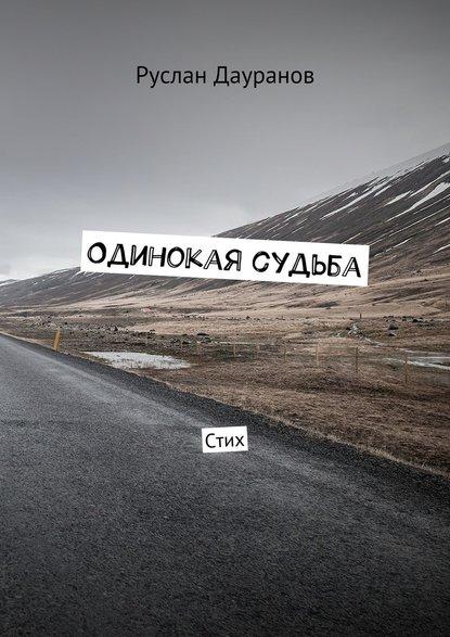 Руслан Дауранов Одинокая судьба. Стих