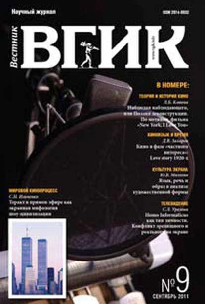 Группа авторов Вестник ВГИК №9 сентябрь 2011