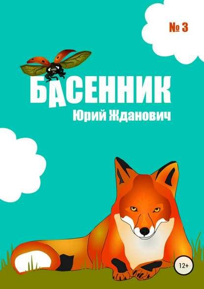 Юрий Михайлович Жданович Басенник. Выпуск 3