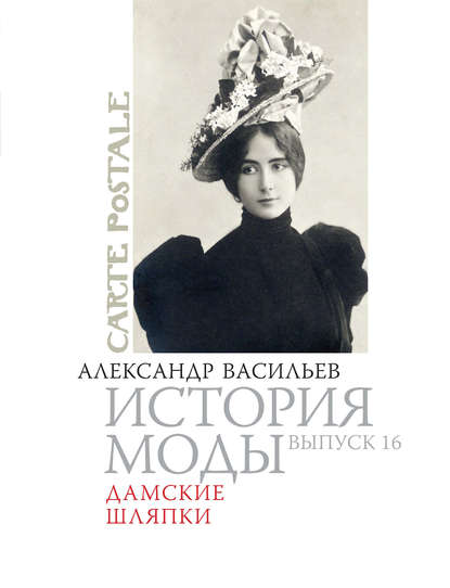 Александр Васильев Дамские шляпки александра васильева здоровое сердце