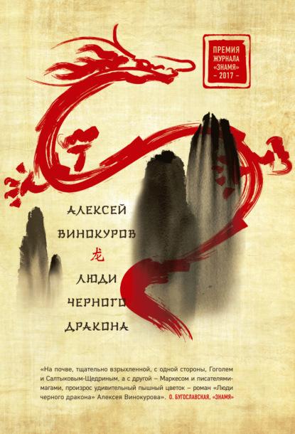 Алексей Винокуров Люди черного дракона