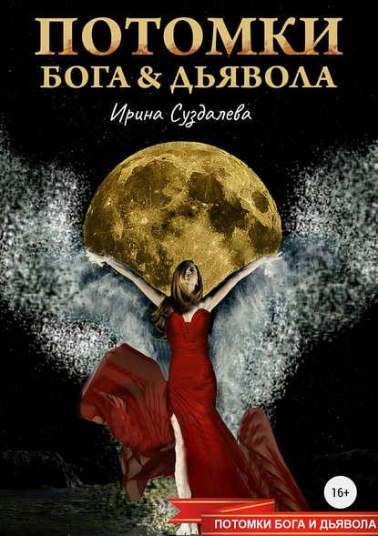 Ирина Суздалева Потомки Бога и Дьявола алмазная живопись оригами фоторамка зая