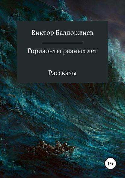 Виктор Балдоржиев Горизонты разных лет. Сборник рассказов