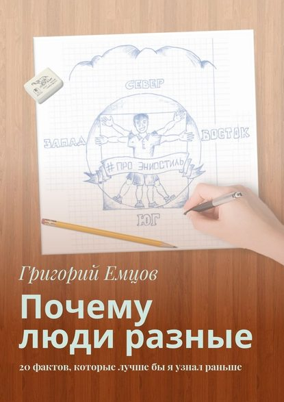 Григорий Емцов Почему люди разные. 20фактов, которые лучшебы я узнал раньше