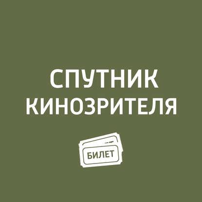 Антон Долин Иван Царевич и Серый Волк 3, «Крампус, «Стив Джобс, «Омерзительная восьмерка, «Выживший