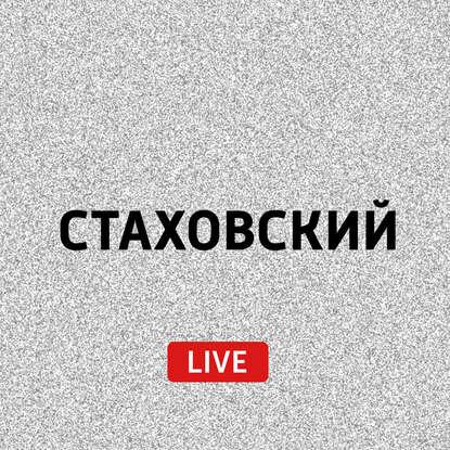 Евгений Стаховский Исторические события первых чисел октября...