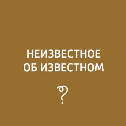 Творческий коллектив программы «Пора домой» Тициан александр дивочкин неизвестное об известном