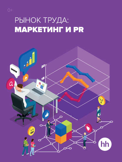 Группа авторов Рынок труда: маркетинг и PR 0 pr на 100