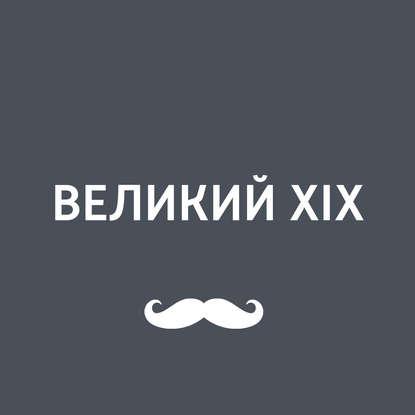 Игорь Ружейников Белые пятна в изучении истории у школьников экологическая культура школьников