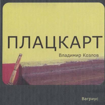 Владимир Козлов Плацкарт владимир козлов плацкарт
