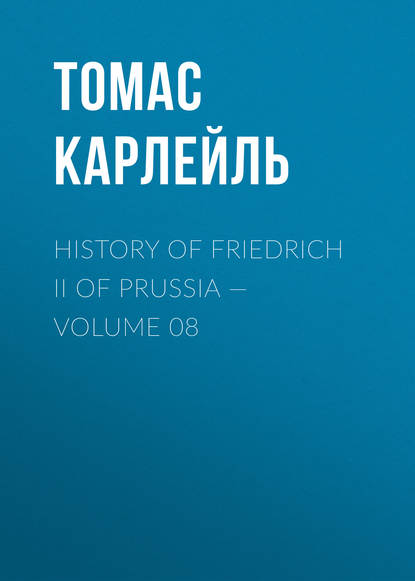 Томас Карлейль History of Friedrich II of Prussia — Volume 08 томас карлейль history of friedrich ii of prussia volume 08