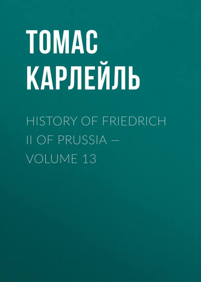 Томас Карлейль History of Friedrich II of Prussia — Volume 13 томас карлейль history of friedrich ii of prussia volume 08