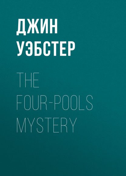 Джин Уэбстер The Four-Pools Mystery dark pools