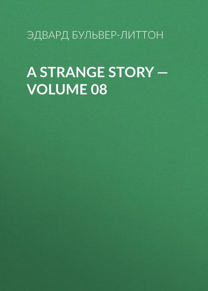 Эдвард Бульвер-Литтон A Strange Story — Volume 08 эдвард бульвер литтон a strange story volume 07