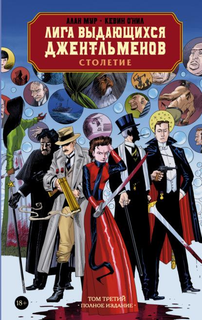 Фото - Алан Мур Лига выдающихся джентльменов. Том третий: Столетие. Полное издание мур алан бэтмен убийственная шутка