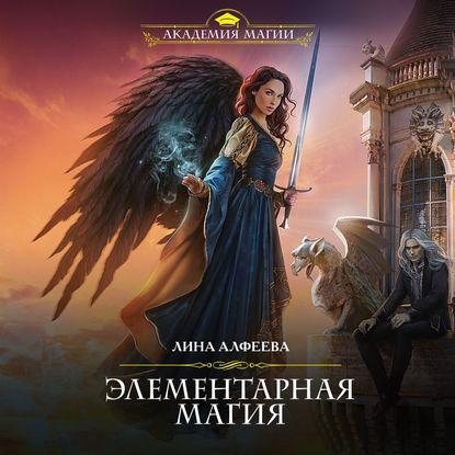 Алфеева Лина Элементарная магия обложка