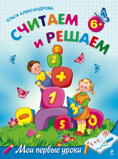 цена на Ольга Александрова Считаем и решаем: для детей от 6 лет