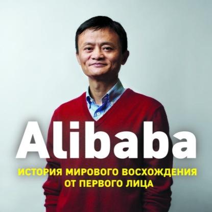 Кларк Дункан Alibaba. История мирового восхождения обложка