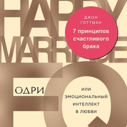 Готтман Джон 7 принципов счастливого брака, или Эмоциональный интеллект в любви обложка