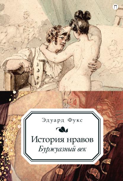 Эдуард Фукс История нравов. Буржуазный век фукс э история нравов т 3 буржуазный век