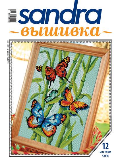 Фото - Группа авторов Sandra Вышивка №05/2011 группа авторов sandra вышивка 03 2011