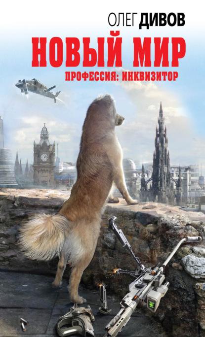 Дивов Олег Игоревич Новый мир обложка