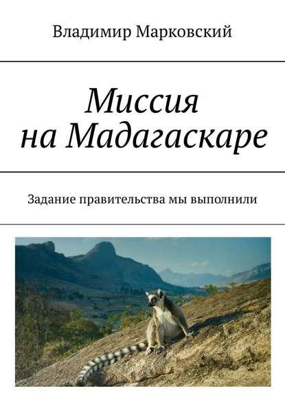 Миссия на Мадагаскаре. Задание правительства мы выполнили