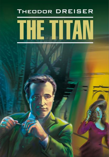 Теодор Драйзер Titan / Титан. Книга для чтения на английском языке драйзер теодор титан нов оф