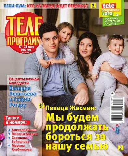 Редакция журнала Телепрограмма Телепрограмма 28-2017 редакция журнала телепрограмма телепрограмма 28 2018