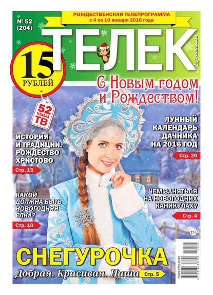 Телек Pressa.ru 52-2015