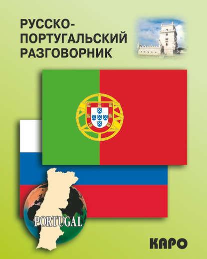 Группа авторов Русско-португальский разговорник