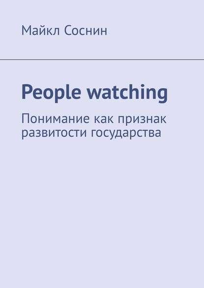 People watching. Понимание как признак развитости государства
