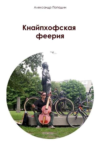 Александр Попадин Кнайпхофская феерия