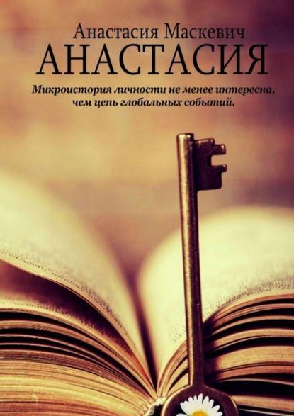 Анастасия Маскевич Анастасия анастасия сергиева истории в меланхолии